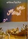 Sultan Feroz Shah Tughlaq by Aslam Rahi M.A
