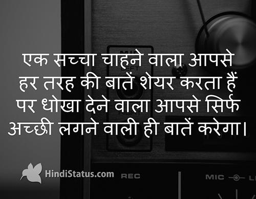 A True Lover - HindiStatus