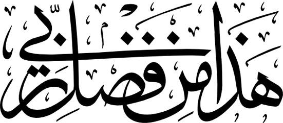 تحميل خط النسخ بكافة أنواعه Naskh Font Download