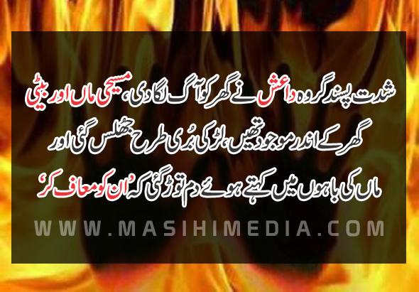 ISIS Killing Christians News in Urdu