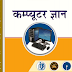 Computer e-book by X-EEED Publication in Hindi PDF Download