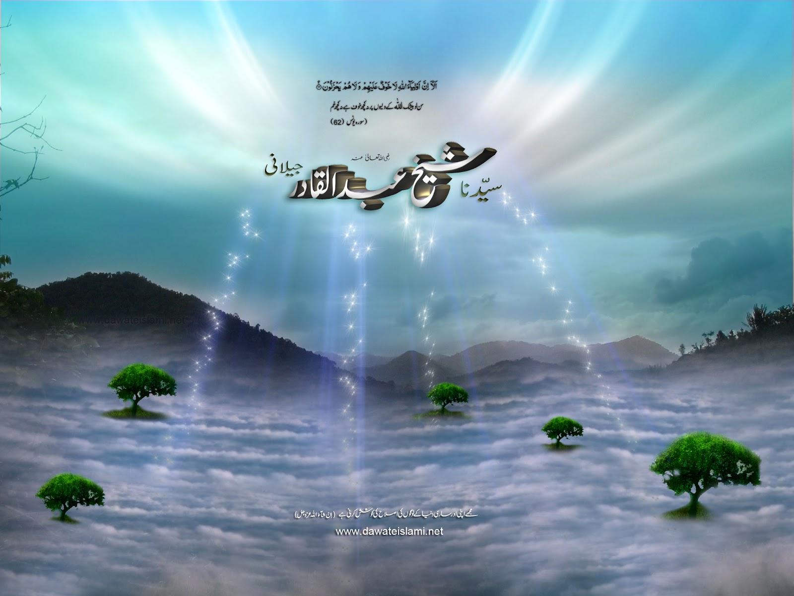 islami wallpaper: Ghous e azam wallpapers