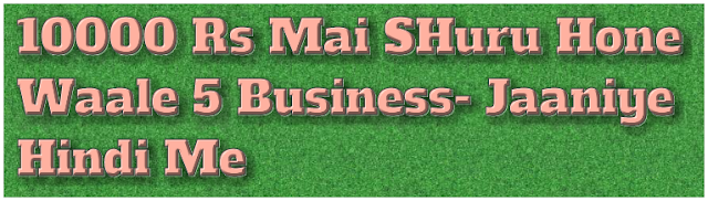 10000-rs-mai-shuru-hone-waale-5-business