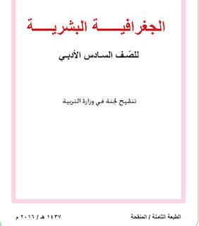 كتاب الجغرافية للصف السادس الأدبي 2016