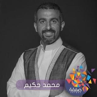 سناب محمد حكيم