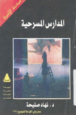 تحميل كتاب المدارس المسرحية pdf