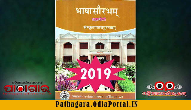 "Bhasa Sauravam (ସଂସ୍କୃତ) - Class-VIII (2019 - NEW EDITION) School eText Book - Download Free (HQ PDF), Download ""Bhasa Sauravam (Sanskrit)"" Text Book of Class -8 (Astama), published by School and Mass Education Dept, Odisha Govt."