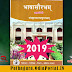 Bhasa Sauravam (ସଂସ୍କୃତ) - Class-VIII (2019 - NEW EDITION) School eText Book - Download Free (HQ PDF)