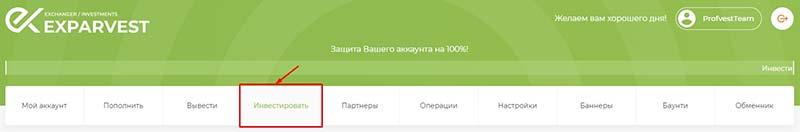 Регистрация в EXPARVEST 4