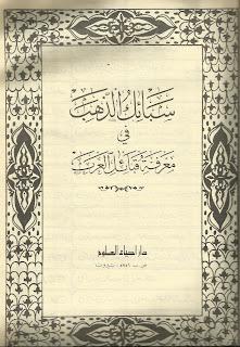 كتاب قبائل السودان