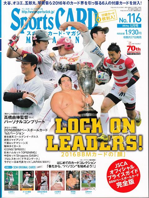 Sports Card Magazine #116