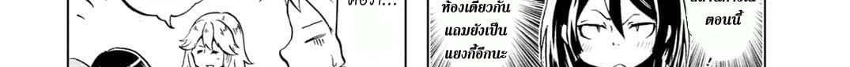 อ่านการ์ตูน Koisuru Yankee Girl ตอนที่ 1 หน้าที่ 76