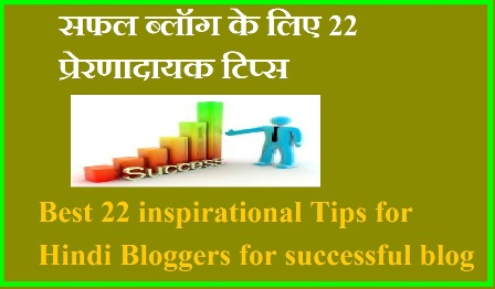 Best 22 inspirational Tips for Hindi Bloggers