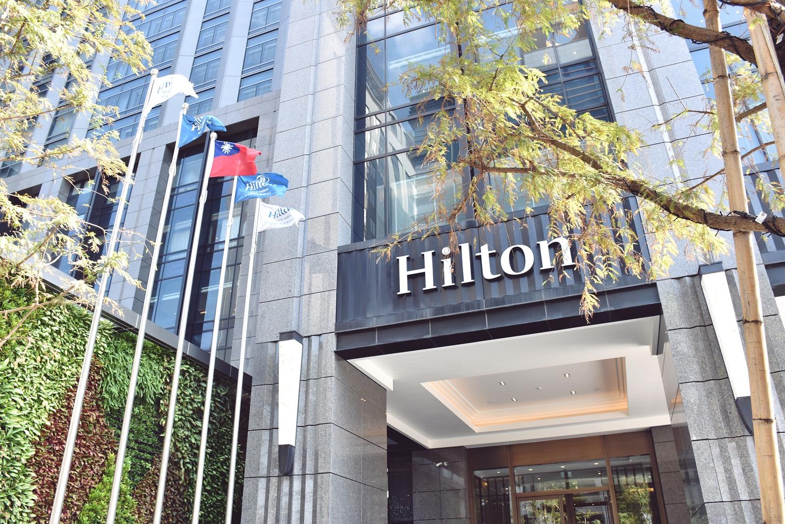 [板橋住宿] 臺北新板希爾頓酒店:滿足每個細節的最高要求   《早餐女皇之蔬食日常》