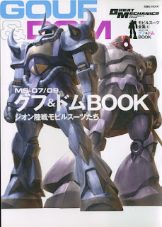 [Manga] モビルスーツ全集 [Mobile Suit Zenshu 01 04], manga, download, free