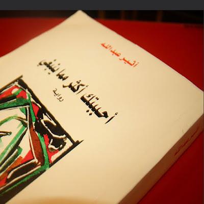 رواية - أحببتك أكثر مما ينبغي - أثير عبد الله النشمي