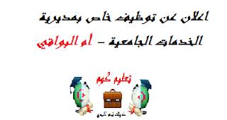 اعلان عن توظيف خاص بمديرية الخدمات الجامعية- أم البواقي