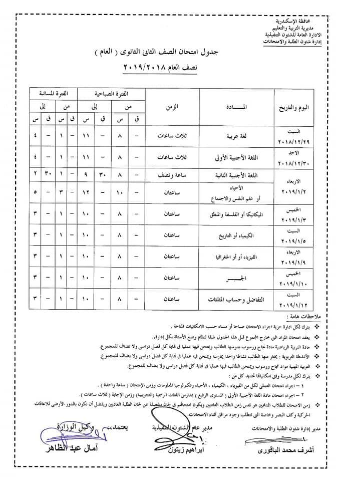 جدول امتحانات الصف الثاني الثانوي محافظة الأسكندرية 2019 نصف العام