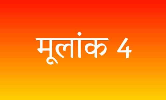 मूलांक 4 का विश्लेषण : ज्योतिष ज्ञानसागर | Gyansagar ( ज्ञानसागर )