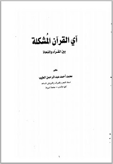 حمل كتاب آي القرآن المشكلة بين القراء والنحاة - محمد أحمد الطيب