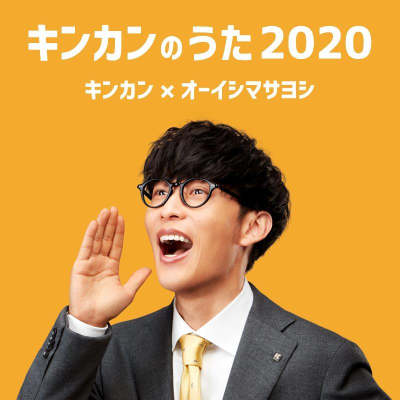 オーイシマサヨシ - キンカンのうた2020 [2020.07.20+MP3+RAR]