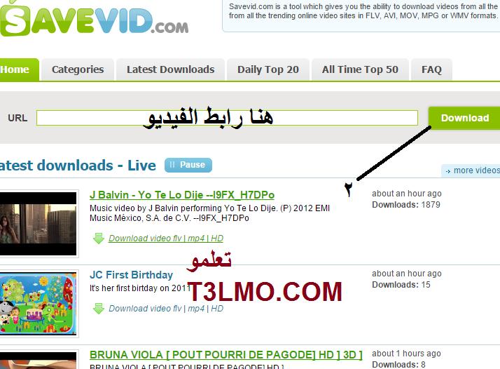 مواقع تحميل الفيديوهات مجانا