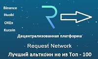 Request Network (REQ) - лучший альткоин не из Топ - 100