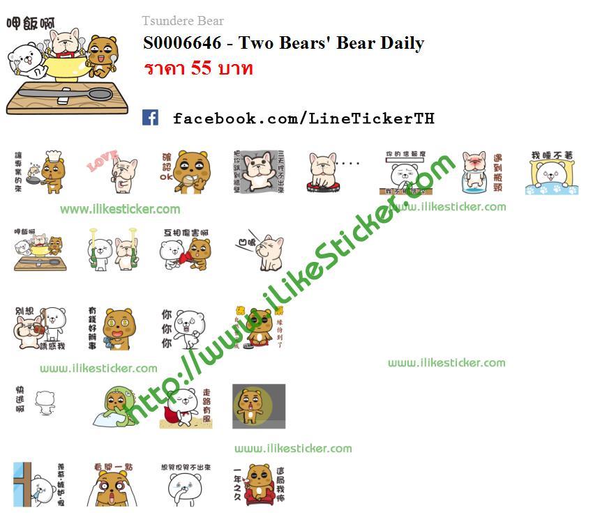 Two Bears' Bear Daily
