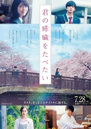 I Want to Eat Your Pancreas BD