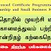Advanced Certificate Programme in Entrepreneurship and Small Business Management (ESBM) - இலங்கை திறந்த பல்கலைக்கழகம்