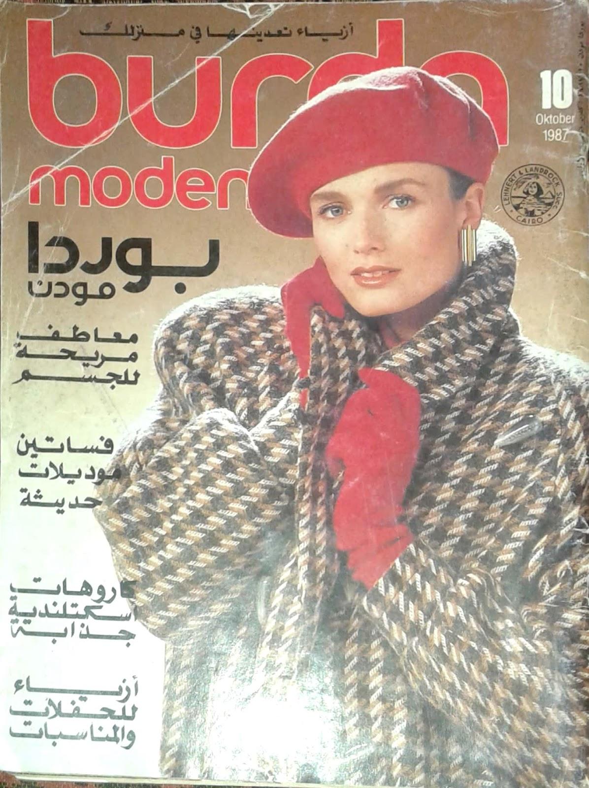 0d2e01a28b8b8 تحميل مجلة بوردا بالعربي اصدار شهر اكتوبر ~ تعليم خياطة-Learn sewing