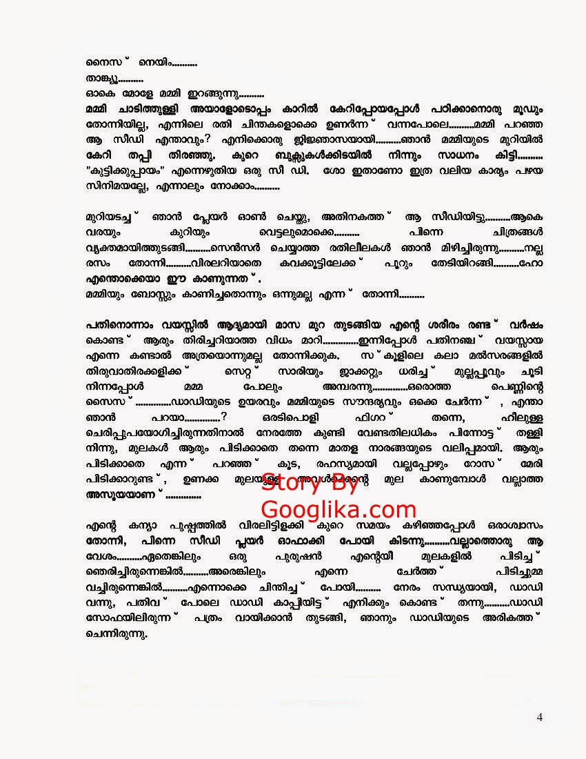 Sex stories malayalam എന്റെ ഭാര്യയുടെ
