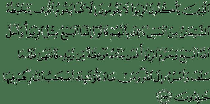 Surat Al-Baqarah Ayat 275
