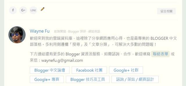 wfublog-2017-7-WFU BLOG 使用 RWD 範本改版紀錄(2017)