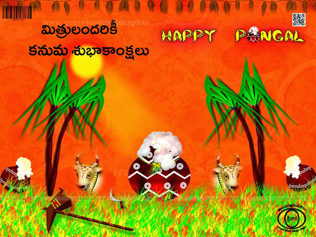 Kanuma Greetings - Kanuma Telugu images wishes online - Kanuma online telugu wishes