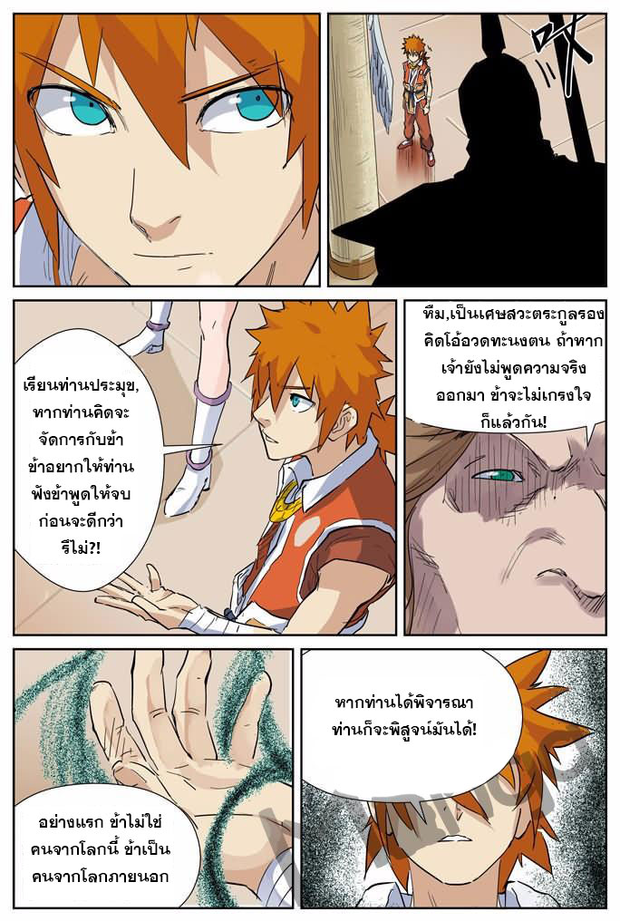 Tales of Demons and Gods ตอนที่ 153.5 หน้า 4