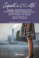 http://www.culture21century.gr/2018/06/anoiksiatikh-apoysia-ths-agatha-christie-book-review.html
