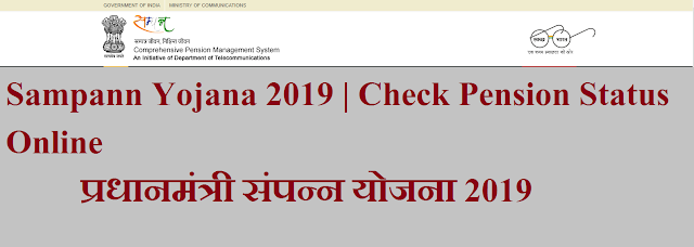Sampann Yojana 2019,Pradhan Mantri Sampan yojana,pension status,pension india,how to check pension status