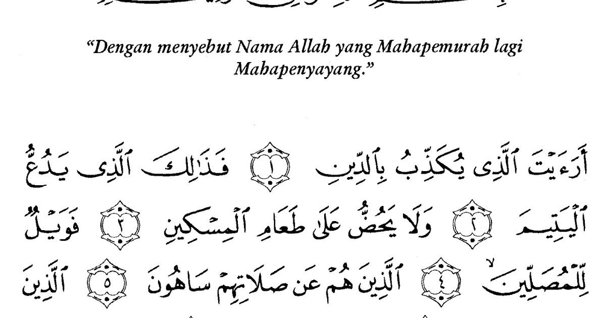 Kaligrafi Surat Al Maun Ayat 1 7