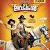 LavaKusa Malayalam Movie Review