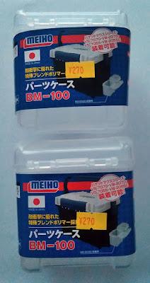 MEIHO パーツケース BM-100
