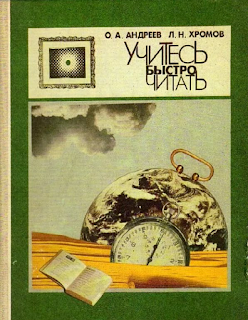 Андреев, Хромов - Учитесь быстро читать