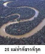 25 แม่น้ำที่ยาวที่สุดในโลก