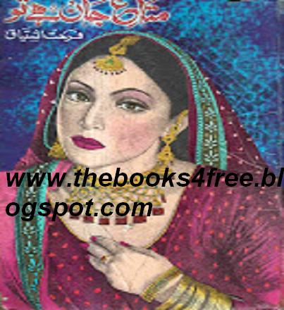 Mata E Jaan Hai Tu Full Novel Pdf