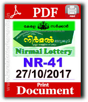 keralalotteries, kerala lottery, keralalotteryresult, kerala lottery result, kerala lottery result live, kerala lottery results, kerala lottery today, kerala lottery result today, kerala lottery results today, today kerala lottery result, kerala lottery result 27.10.2017nirmal lottery nr 41, nirmal lottery, nirmal lottery today result, nirmal lottery result yesterday, nirmal lottery nr41, nirmal lottery 27.10.2017, 27-10-2017 kerala result