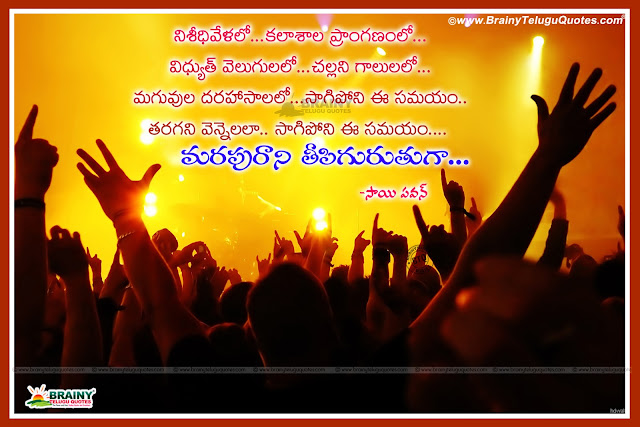 New  Valentines Day Love Quotations and Messages in Telugu Language, Love Proposing Quotes for  Valentines Day in Telugu Language, Happy Valentines Day Telugu Quotations and Love Messages, Best Telugu  Valentines Day Prema Kavithalu,True Love Valentines Day Whatsapp DP Images, Telugu New Valentines Day Pictures and messages, Top Telugu Valentines Day Messages online, Inspiring Telugu Valentines Day Wallpapers, Premikula Roju Subhakankshalu Images.