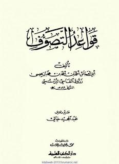 قواعد التصوف  للشيخ أحمد زروق الفاسي (الجزء 1)
