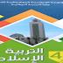 تحميل كتاب التربية الإسلامية الجديد السنة الرابعة إبتدائي الجيل الثاني الطبعة الجديدة