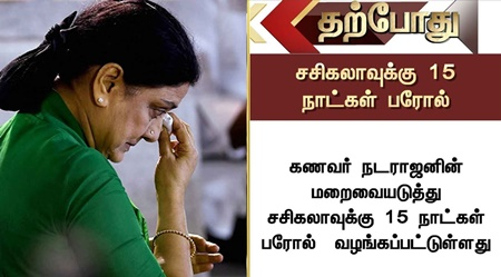 Sasikala gets 15 days parole to attend husband Natrajan's funeral