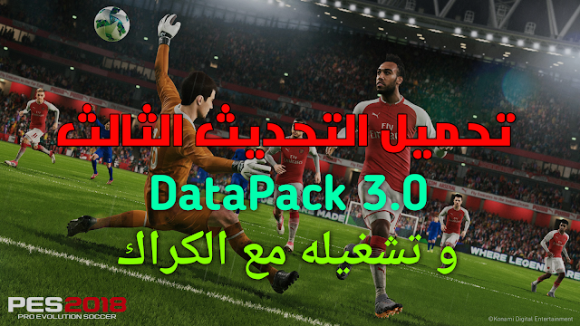 التحديث الثالث Data Pack 3.0 لبيس 2018 و تشغيله مع الكراك